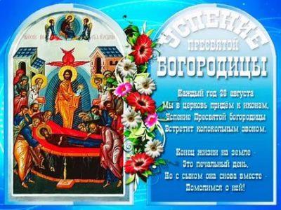 Какой 28 августа праздник церковный