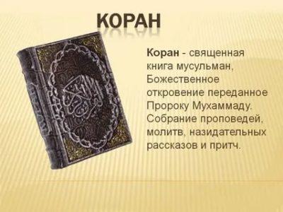 Как называется Библия для мусульман