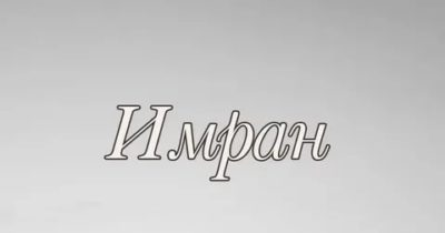 Что означает имя Имран