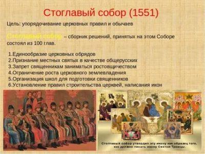 В каком году был построен Стоглавый собор