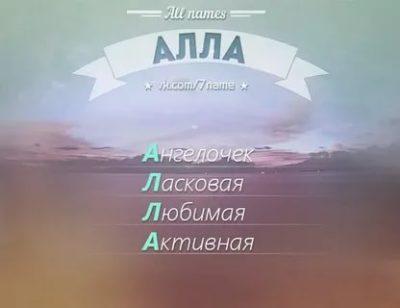 Что означает имя Алла