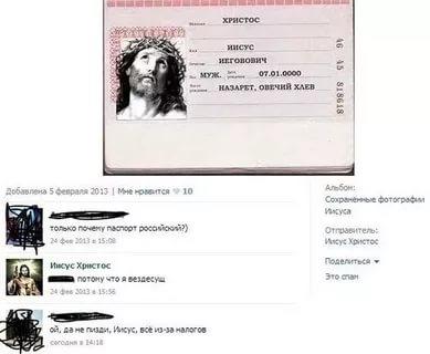 Какое отчество было у Иисуса Христа