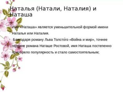 В чем разница между именем Наталья и Наталия