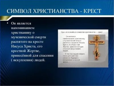Что является религиозным символом христианства
