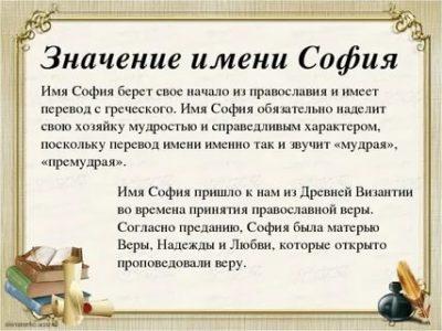 Как по церковному будет имя София