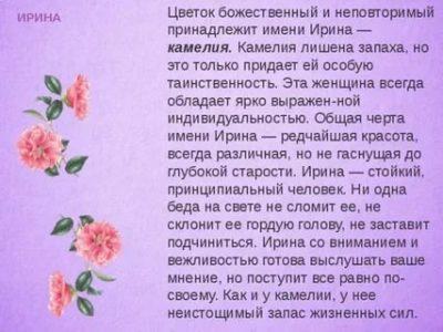Какие цветы подходят к имени Ирина