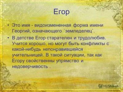 Как переводится имя Егор с древнегреческого