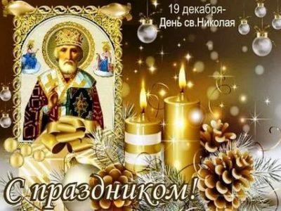 Какой церковный праздник 19 декабря