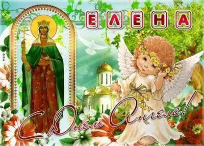 Когда день ангела у имени Елена