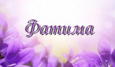 Что означает имя Фатима и Зухра