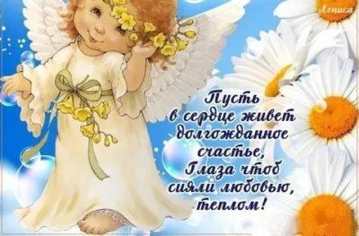 Когда отмечают День Ангела Елены