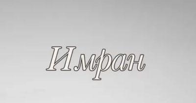 Что это значит Имран имя