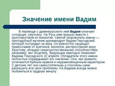 Как можно сократить имя Вадим
