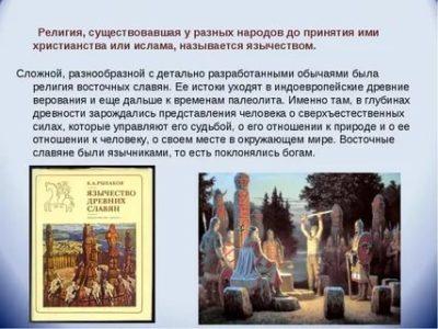 Какая религия была у славян до христианства