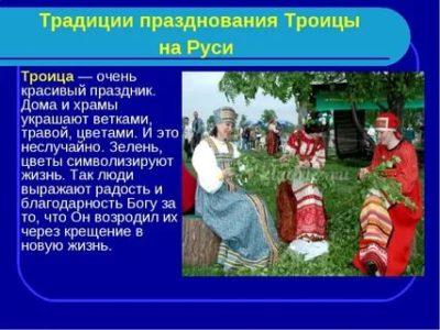 Когда троица на Руси