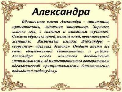 Что означает имя Александра по церковному