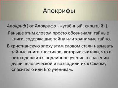 Что такое апокрифы в православии