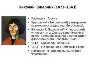 Кто по национальности Николай Коперник