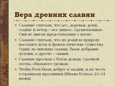 Какая вера была у древних славян