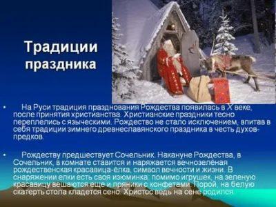 В каком году появился праздник Рождество