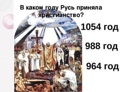 В каком году приняли христианство в Руси