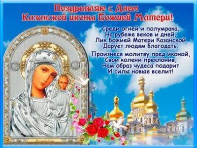 Какого числа День Казанской Божьей Матери
