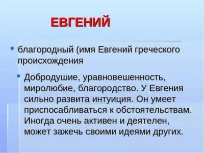 Как переводиться имя Евгений