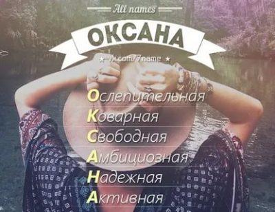 Как правильно написать имя Оксана