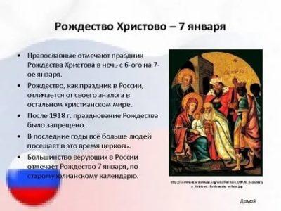 Какой христианский праздник отмечается в России 7 января