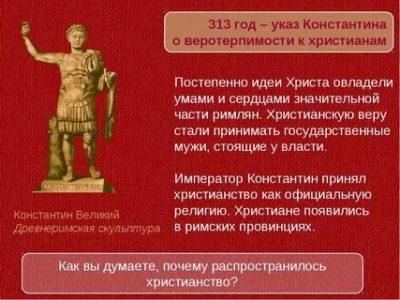 Какой римский император принял христианство