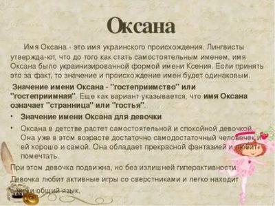 Как будет по церковному имя Оксана