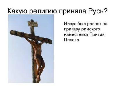 Какую религию приняла Русь