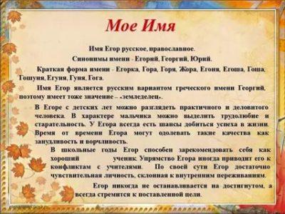 Что означает имя Егор По церковному
