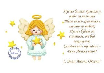 Какого числа День ангела у Оксаны