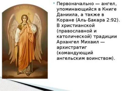 Как звали всех ангелов