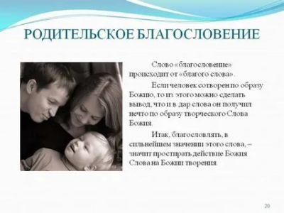 Что такое родительское благословение