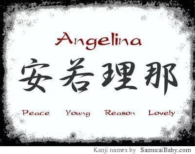 Что означает имя Ангелина на японском