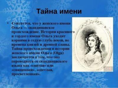 Откуда пришло имя Ольга