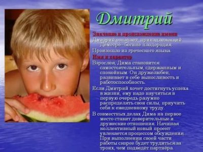Что значит имя Дима