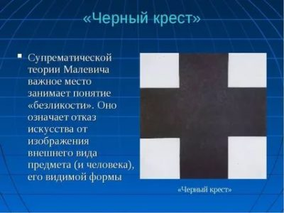 Что значит Супрематический крест