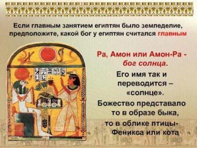 Какой бог Согласно легенде научил египтян земледелию