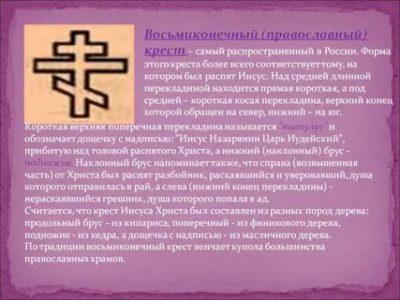 Что означает двойной крест
