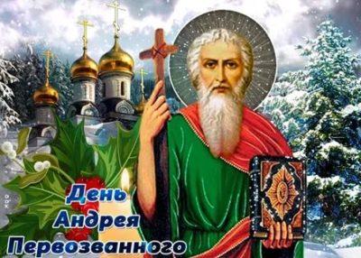 Когда день памяти Андрея Первозванного