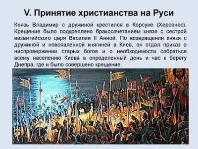 Как происходило принятие христианства на Руси