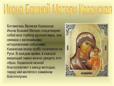 В чем помогает икона Казанской Божьей Матери