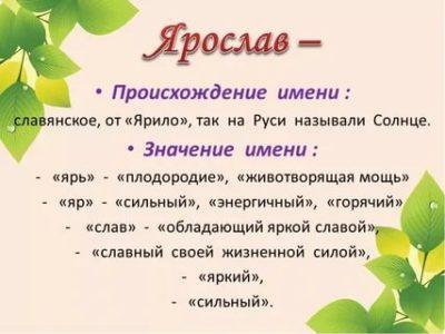 Как можно сократить имя Ярослава
