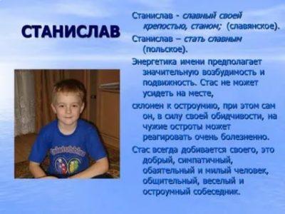 Что означает мое имя Станислав