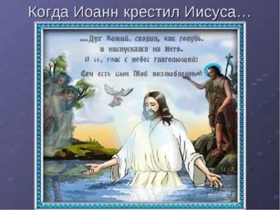 В каком возрасте крестили Иисуса Христа