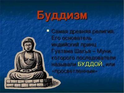 Какая мировая религия считается самой древней
