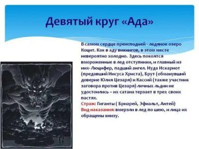 Кто находится в 9 круге ада